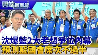 退選後首次同台馬 郭台銘:他受委屈 沈爆藍有2大老想爭位:藍國會席次不會過半|雲端最前線 EP696精華