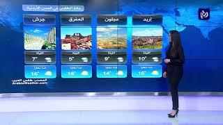 النشرة الجوية الأردنية من رؤيا 17-4-2019 | Jordan Weather