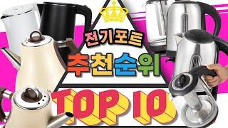 가성비 전기 포트 TOP10 순위 비교 추천 2021
