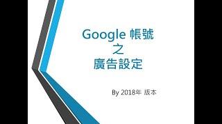 Google 帳號之廣告設定 ~ 20180314