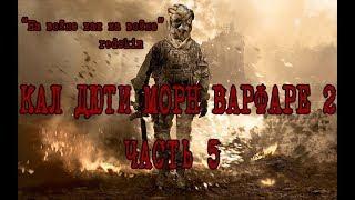 Call of Duty Modern Warfare 2 ЧАСТЬ 5 ЛЕГЕНДАРНАЯ