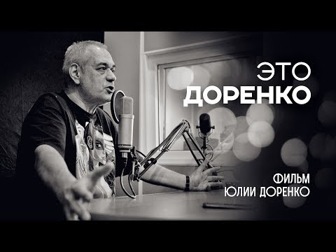 «Это Доренко». Фильм