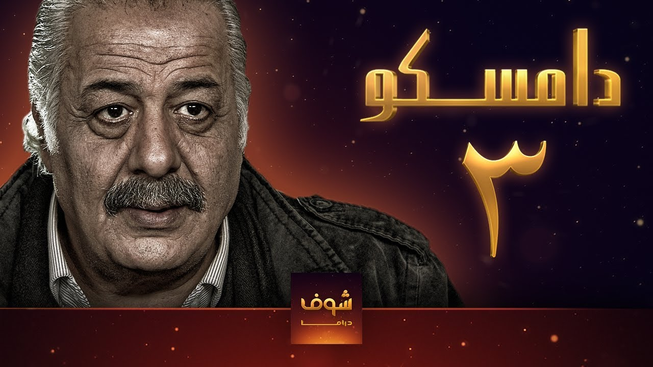مسلسل دماسكو ـ الحلقة 3 الثالثة كاملة HD   Damasco