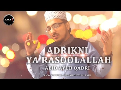Adrikni Ya RasoolAllah - Abid Ayub Qadri - Naat - OFFICIAL VIDEO