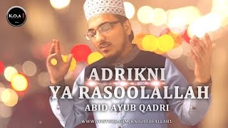 Adrikni Ya RasoolAllah - Abid Ayub Qadri - Naat - OFFICIAL VIDEO