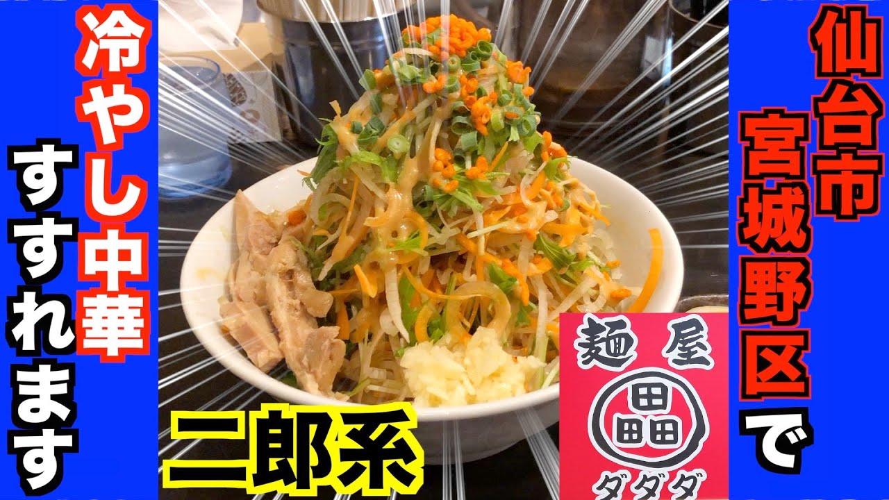 【宮城ラーメン38】仙台市宮城野区 麺屋ダダダさんにお邪魔して、二郎系冷やし中華を食べてきました。(二郎系)ramen review(訪問3回目)