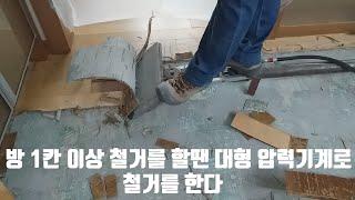 주방 부엌 마루 철거현장과 붙박이장 제거공간 보수하기