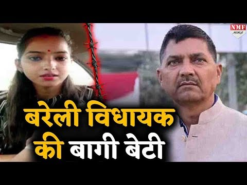 BJP विधायक Rajesh Kumar Mishra अपनी बेटी को क्यों मारना चाहते हैं ?