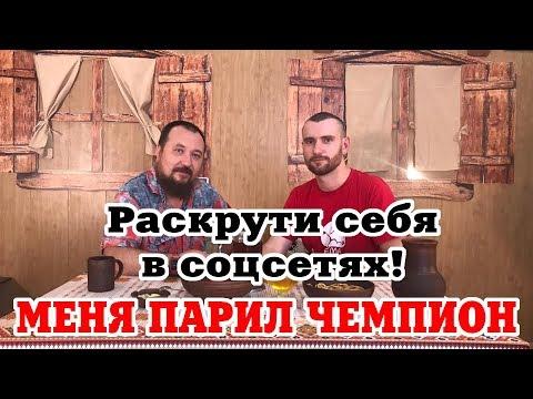 Раскручиваем свой банный бренд. Артем Казельский - чемпион России по банному мастерству