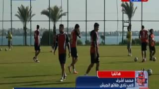 كورة كل يوم| مداخلة محمد اشرف لاعب نادى طلائع الجيش لكورة كل يوم
