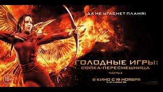 «Голодные игры: Сойка-пересмешница. Часть 2» — фильм в СИНЕМА ПАРК