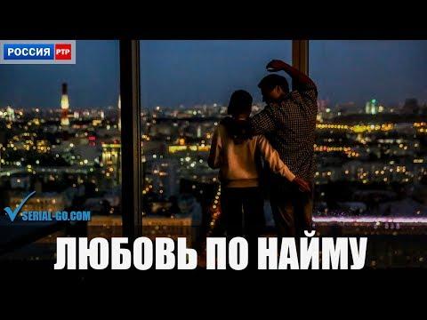 Сериал Любовь по