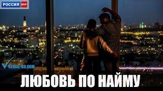 Сериал Любовь по найму (2019) 1-4 серии фильм мелодрама на канале Россия - анонс