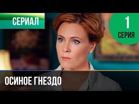 ▶️ Осиное гнездо 1 серия - Мелодрама | Русские мелодрамы - Ruslar.Biz