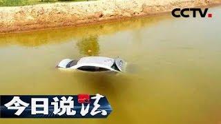 《今日说法》 沉江:落水车辆中惊现女尸 年轻的她因何葬身水底 20130715 | CCTV今日说法官方频道