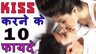 10 Amazing Health Benefits of Kissing || Kissing Benefits for Health In Hindi