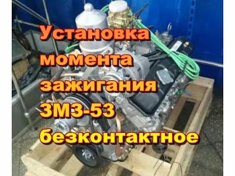 Установка зажигания ЗМЗ 53 безконтактное ГАЗ-53,ГАЗ-3307,ГАЗ-66...