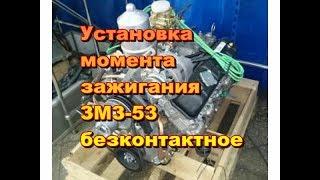 видео Установка и регулировка системы зажигания ГАЗ-52