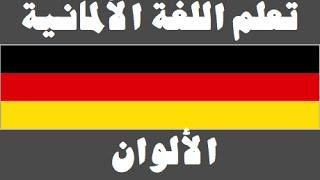 تعلم اللغة الألمانية : ٩- الألوان - Lernen Sie Arabisch