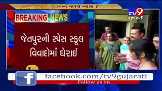 Rajkot: Managing director of Space school thrashed for allegedly molesting girl student- Tv9