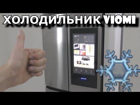❄ХОЛОДИЛЬНИК XIAOMI VIOMI ПРИЕХАЛ СМОТРИМ!😮 Xiaomi Viomi Internet Refrigerator 21 Face
