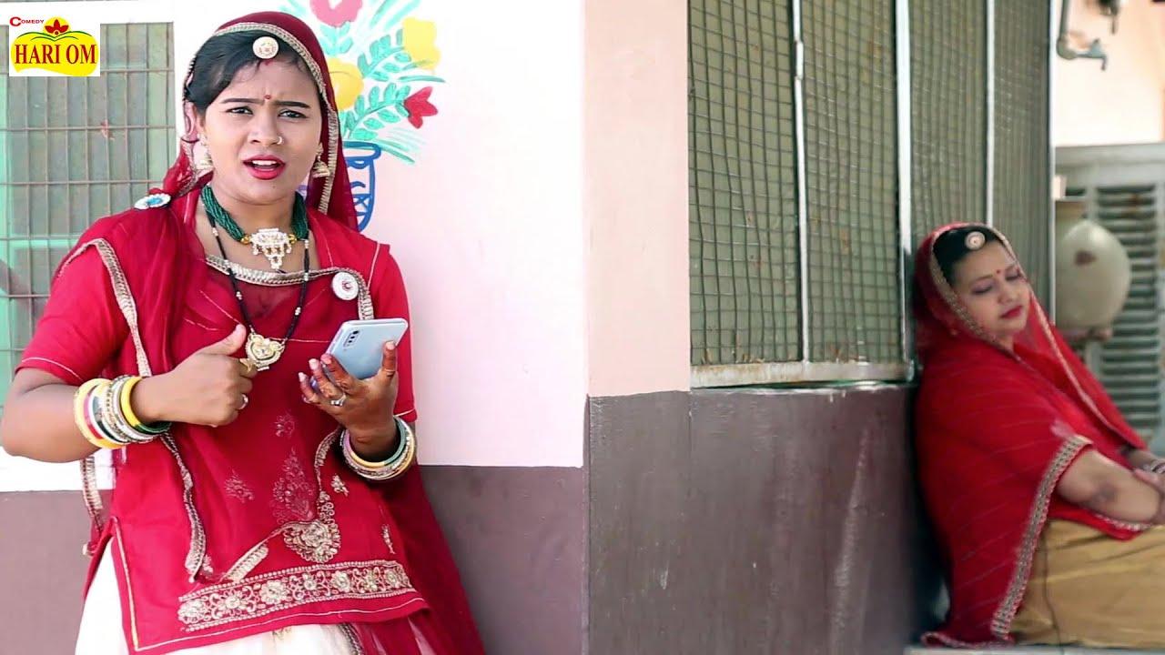 देराणी ने किया फोन पे जेठानी को परेशान - देखे फिर जोरदार हुआ झगड़ा - Rajasthani Marwadi Comedy Video