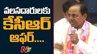 CM KCR Announces Bumper Offer To Migrated People
