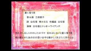 星に誓う夜 Aiko Mita Makoto Shiraishi &Na Lei O Hawaiians