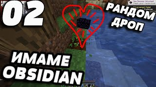 ПОРТАЛ КЪМ NETHER-A #2 RANDOM DROP MINECRAFT
