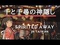 台湾・九份で「いつも何度でも」を弾いてみた(ソロギター、千と千尋の神隠し、Spirited Away、Always With Me, Fingerstyle Guitar Cover):w32:h24