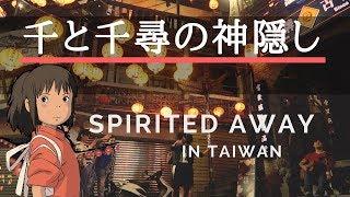 台湾・九份で「いつも何度でも」を弾いてみた(ソロギター、千と千尋の神隠し、Spirited Away、Always With Me, Fingerstyle Guitar Cover) Ghib Ojisan