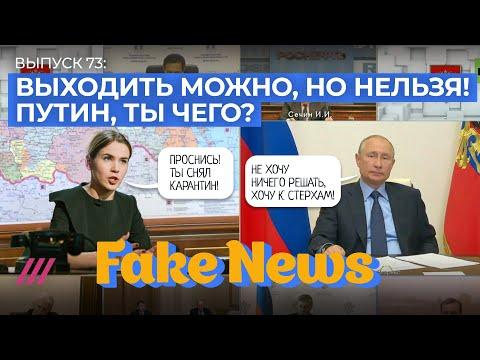 Путин работает на Навального. Смертность от коронавируса в России. COVID-19 заразил и FakeNews?