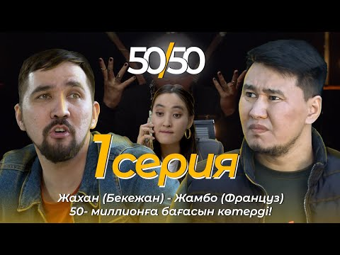 СЕРИАЛ 50/50   1 СЕРИЯ   Жахан (Бекежан) - Жамбо (Француз)50- миллионға бағасын көтерді!