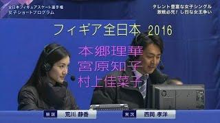 フジテレビが放映した2016年 全日本フィギアスケート選手権大会。 ...