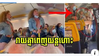 Excited!  A beautiful girl's speech  Keep it up.  Fight on the plane, but finally caught… (video)