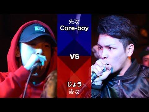Core-boy vs じょう/BEST BOUT(戦極鉄人17.5.4)
