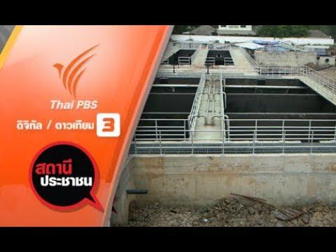 โครงการบำบัดน้ำเทศบาลนครปากเกร็ดกระทบบ้านพัง จ.นนทบุรี - วันที่ 20 Dec 2017