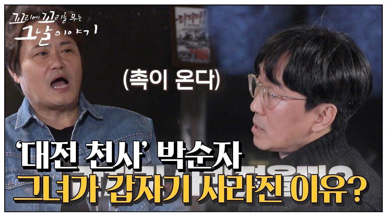 '대전 천사' 박순자, 그녀가 갑자기 사라진 이유는?ㅣ꼬리에 꼬리를 무는 그날 이야기(2020tail)ㅣSBS Story