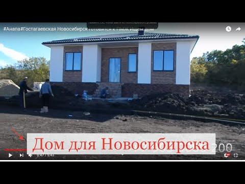 #Анапа#Гостагаевская Новосибирск готовится к ПМЖ Ищем дом