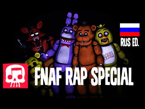 FNAF 1 Rap Russian Edition -