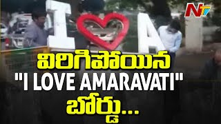విరిగిపోయిన అమరావతి బోర్డు | andquot;I Love Amaravatiandquot; Board Broken In Delhi | NTV