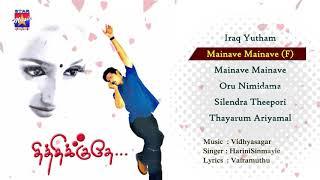 Thithikudhe Tamil Movie Audio Jukebox Jiiva   Sridevi   Vidyasagar