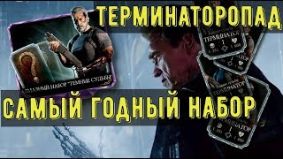 ПАКОПЕНИНГ ДОЖДЬ ИЗ ТЕРМИНАТОРОВ/ Mortal Kombat Mobile