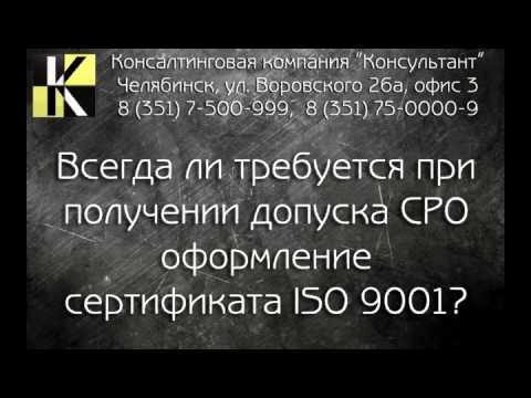 видео: Частые вопросы по СРО. Срок действия допуска, виды работ, сертификат iso 9001. СРО в Челябинске