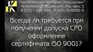 Частые вопросы по СРО. Срок действия допуска, виды работ, сертификат ISO 9001. СРО в Челябинске(, 2013-10-16T03:10:57.000Z)