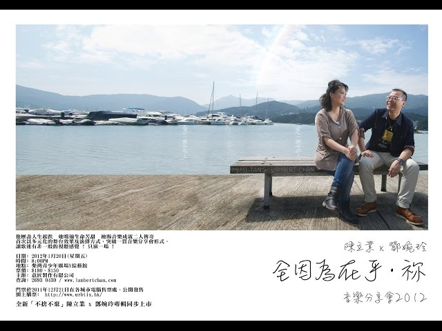 陳立業x鄧婉玲 全因為在乎‧你 - 音樂分享會2012 (上)