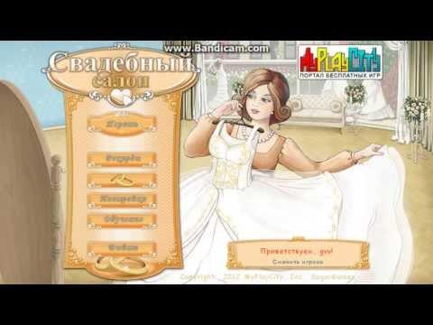 Свадебный салон 2 | #2