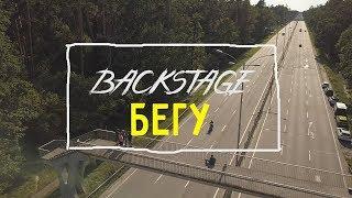 """Секреты съемок клипа """"Бегу"""" / Влог """"Жёлтые Ботинки"""" #12"""