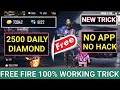 How To Get Free Diamond In Free Fire    Get Free Unlimited Diamond    100% Working Trick