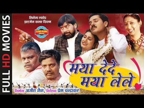 Maya Dede Maya Lele - मया देदे मया लेले | CGFilm - Full Movie